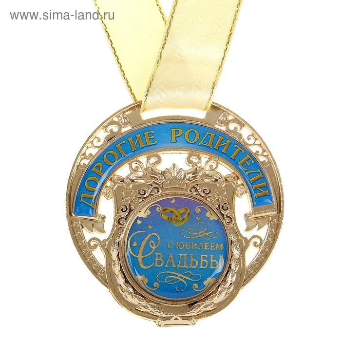 """Медаль """"С Юбилеем свадьбы, дорогие родители"""""""