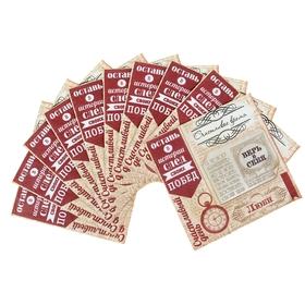 Набор салфеток для декупажа (10 штук) 'Высказывания' Ош