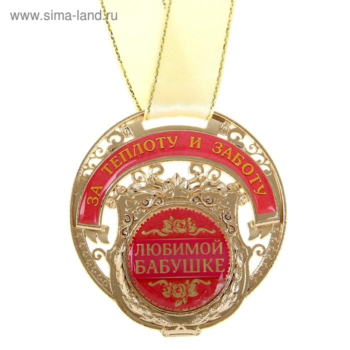 "Медаль ""Любимой бабушке"""