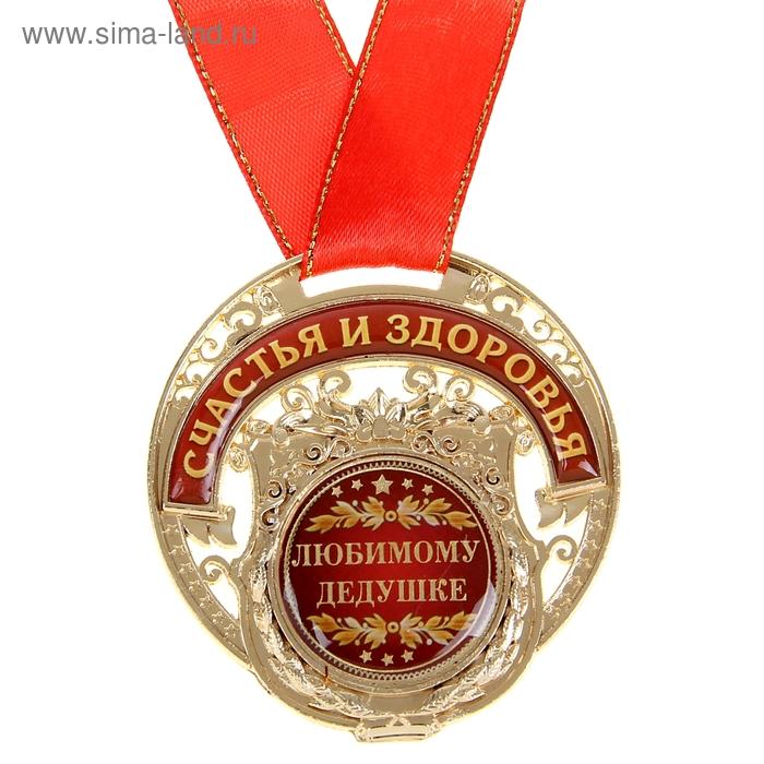 """Медаль """"Любимому дедушке"""""""