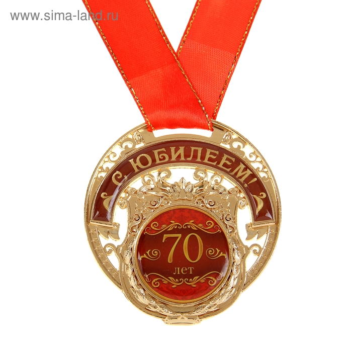 """Медаль в подарочной коробке """"С юбилеем 70"""""""