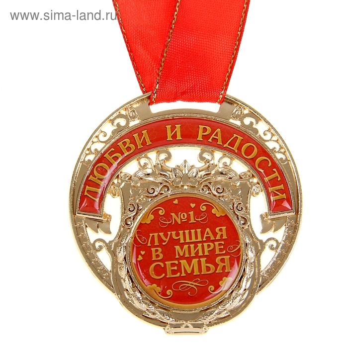 """Медаль """"Лучшая в мире семья"""""""