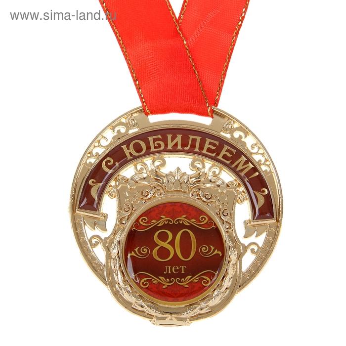 """Медаль в подарочной коробке """"С юбилеем 80"""""""