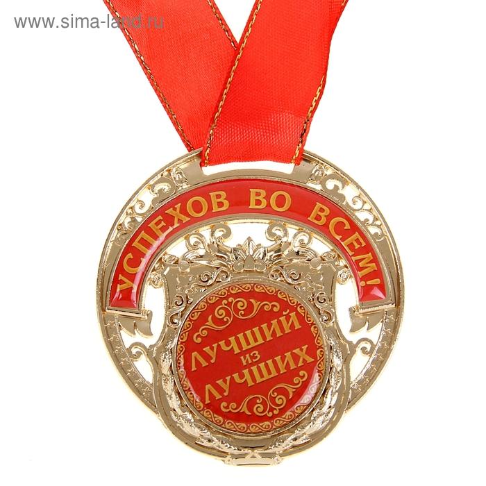 """Медаль """"Лучший из лучших"""""""