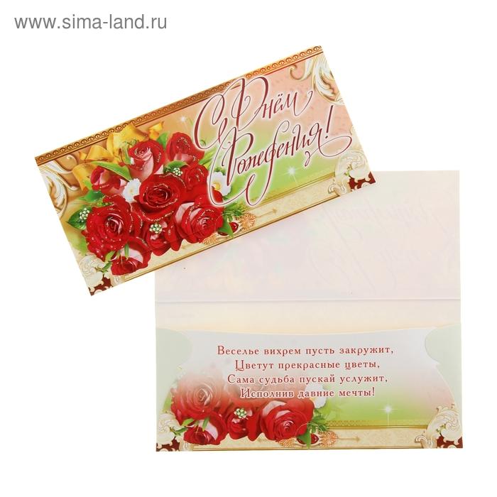 """Конверт для денег """"С Днем Рождения!"""", красные розы"""
