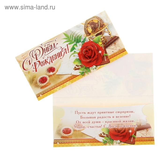 """Конверт для денег """"С Днем Рождения!"""", красная роза"""