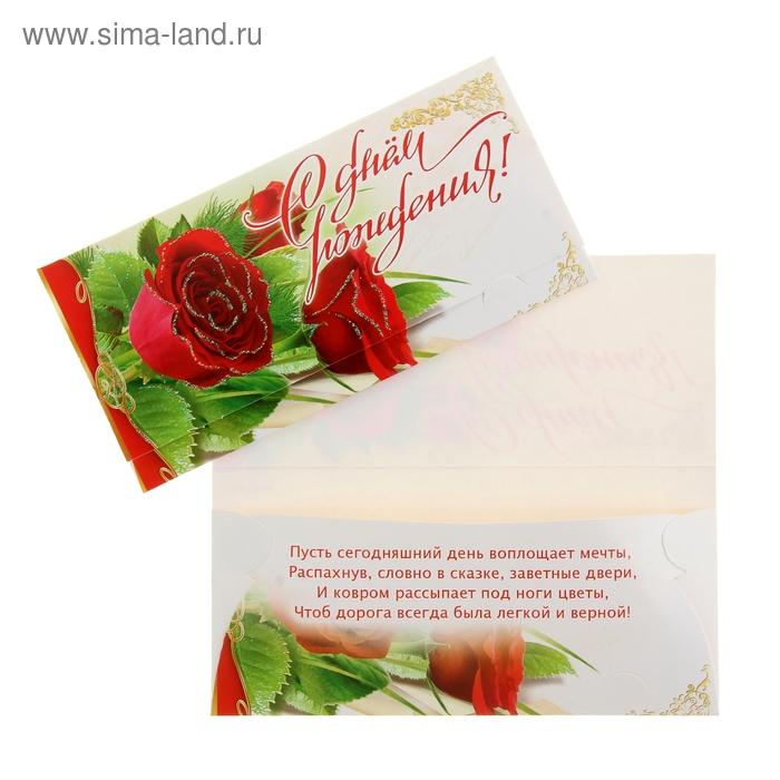 """Конверт для денег  """"С днем рождения!"""", цветы"""