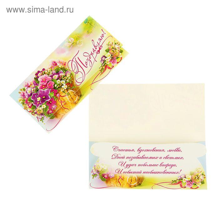 """Конверт для денег  """"Поздравляю!"""", цветы в корзинке"""