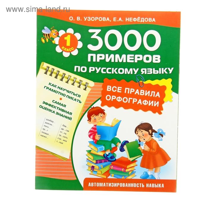 3000 примеров по русскому языку. 1 класс . Все правила орфографии
