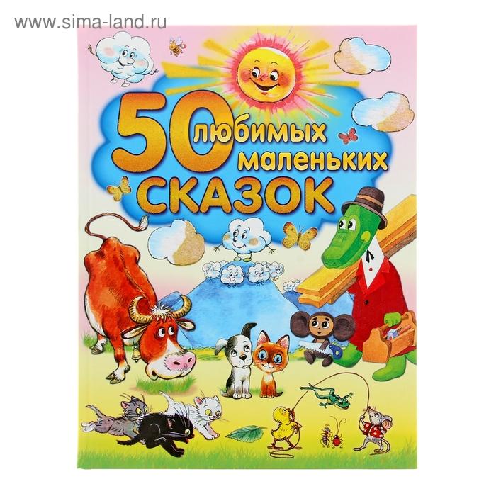 50 любимых маленьких сказок. Толстой А.Н., Чуковский К.И. и др.