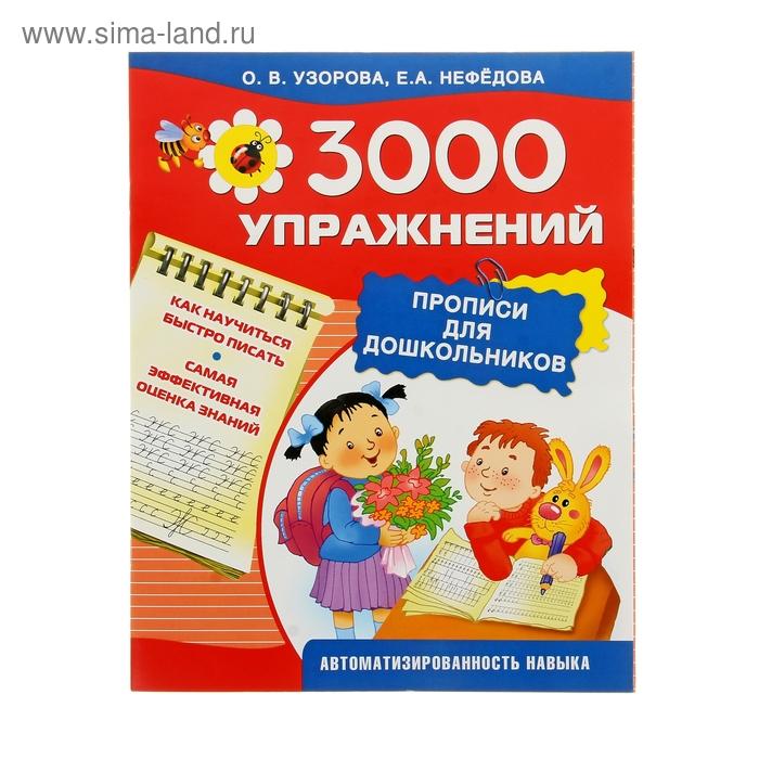 3000 упражнений. Прописи для дошкольников.