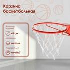 Корзина баскетбольная №7, d-450 мм, стандартная, с сеткой