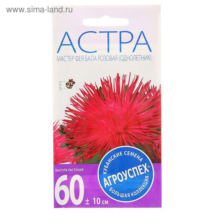Семена цветов астра Мастер Фея бала темно-розовая О 0,3г