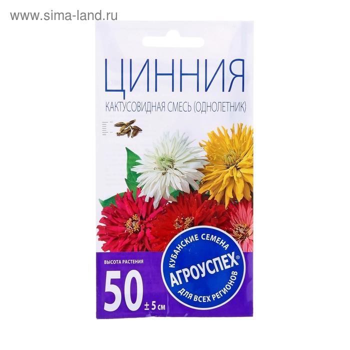Семена цветов Цинния Кактусовидная смесь, 0,3 г
