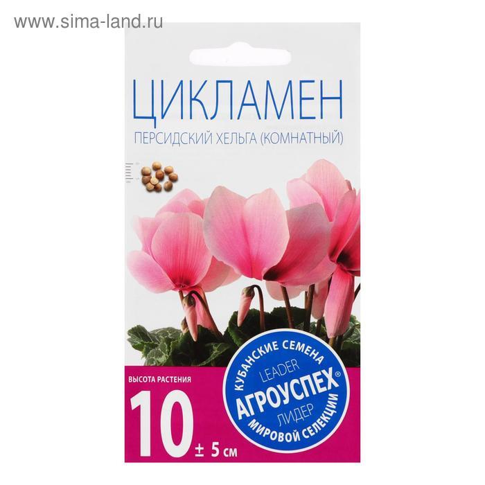 Семена комнатных цветов Цикламен Хельга, 3шт