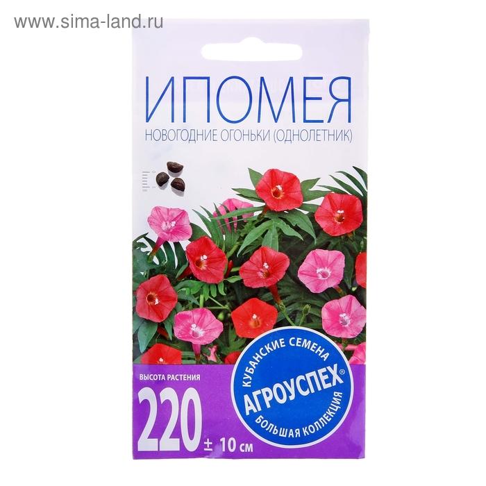 Семена цветов ипомея Новогодние огоньки смесь тип Квамоклит О 0,5г