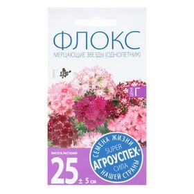 Семена цветов Флокс Мерцающие звезды, смесь, О, 0,2г