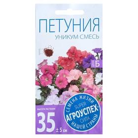 Семена цветов Петуния Уникум смесь, О, 0,1г