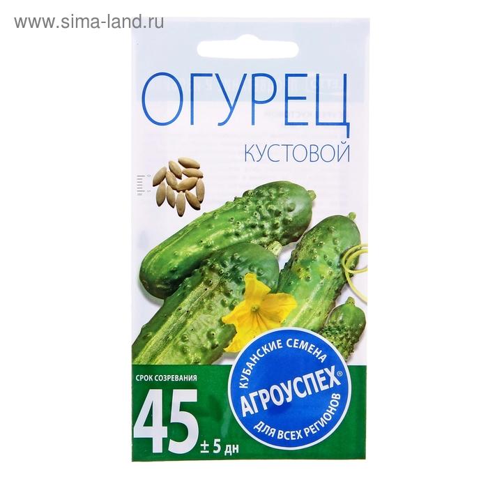Семена Огурец Кустовой раннеспелый, пчелоопыляемый, 0,3 г