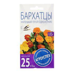 """Семена цветов бархатцы """"Маленький герой"""", однолетник, 0,3 гр"""