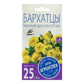 Семена цветов Бархатцы Лимонный джем низкорослые, О, 0,3г