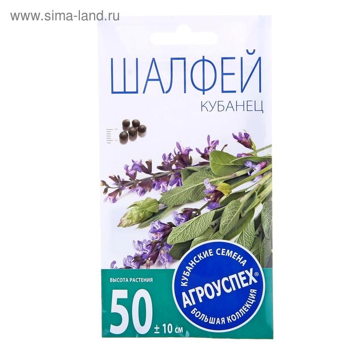 "Семена шалфей ""Кубанец"", 0,1 гр"