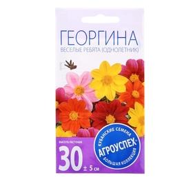 Семена цветов Георгина Веселые ребята, О, 0,2г