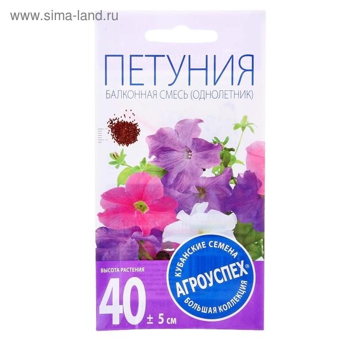 Семена цветов Петуния Балконная смесь, О, 0,1 г
