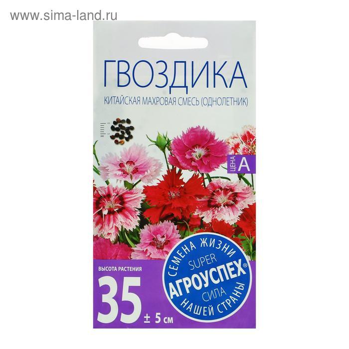Семена цветов гвоздика Китайская махровая смесь О 0,3г