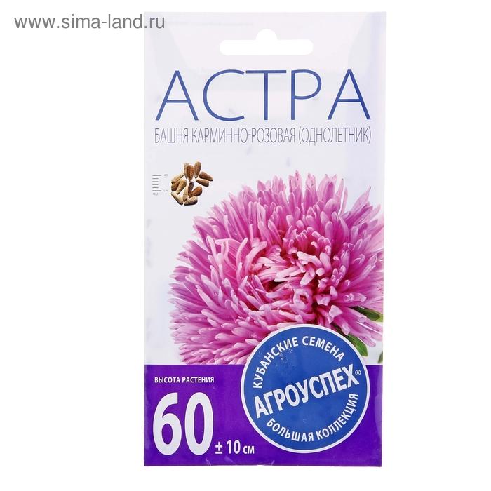 Семена цветов Астра Башня карминно-розовая, О, 0,3г