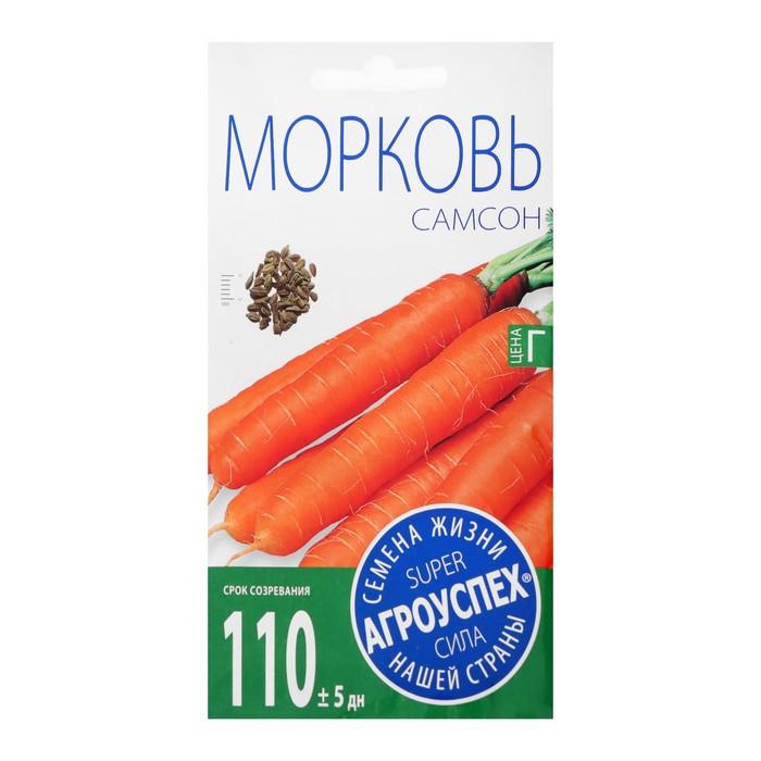 Семена морковь Самсон 0,5г Голландия