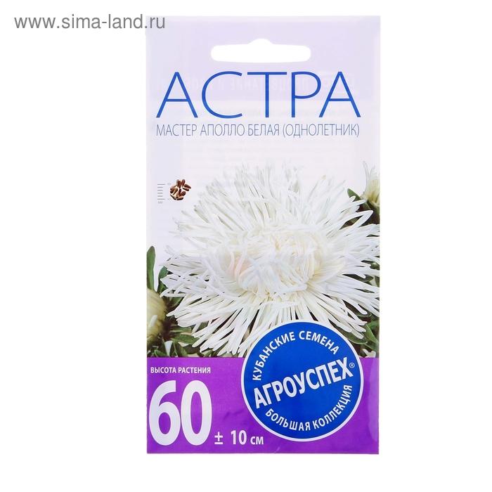 Семена цветов астра Мастер Аполло чисто-белая О 0,3г