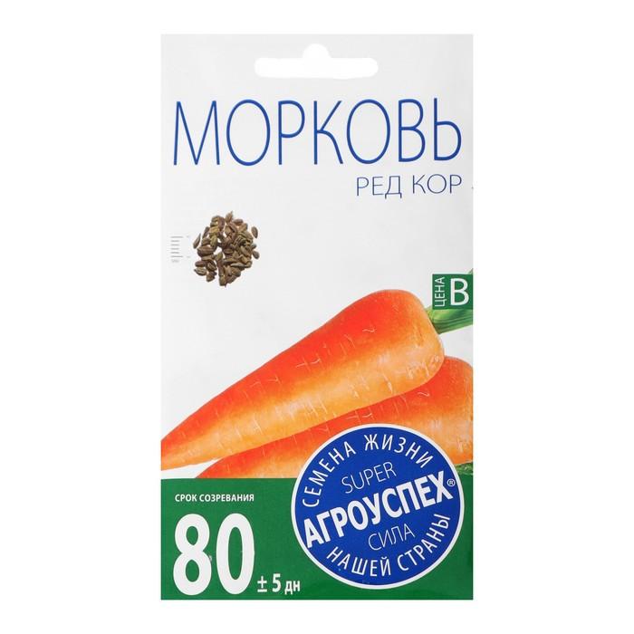 Семена морковь Ред Кор 0,5г Голландия