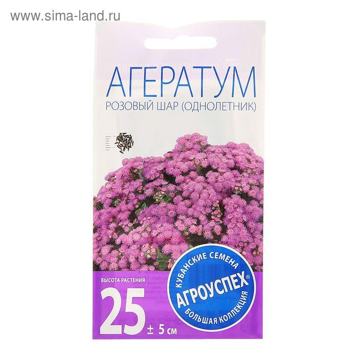 Семена цветов Агератум Розовый шар, О, 0,1г