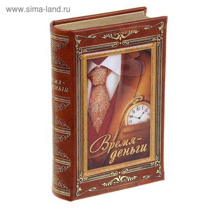 """Книга-сейф """"Время - деньги"""""""