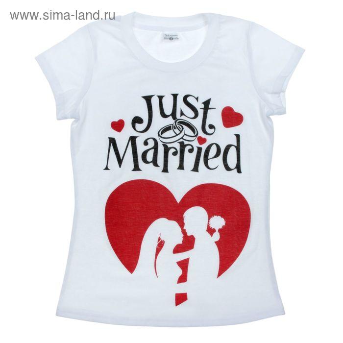 "Футболка женская ""Collorista"" Just Married р-р. XL(50) 95% хлопок 5% эластан, трикотаж"