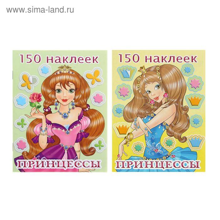 """150 наклеек """"Принцесса - 1"""""""
