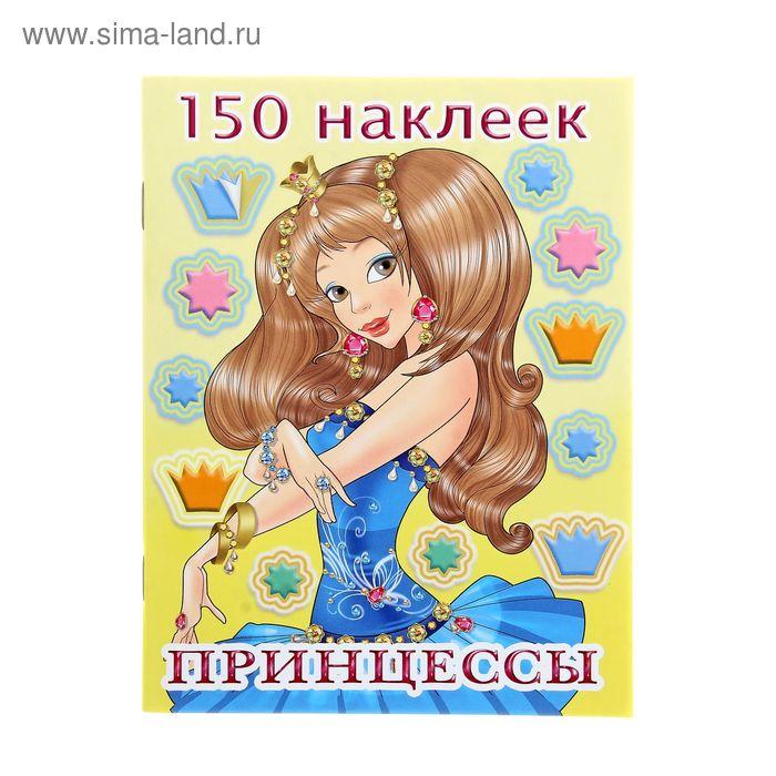 """150 наклеек """"Принцесса - 2"""""""