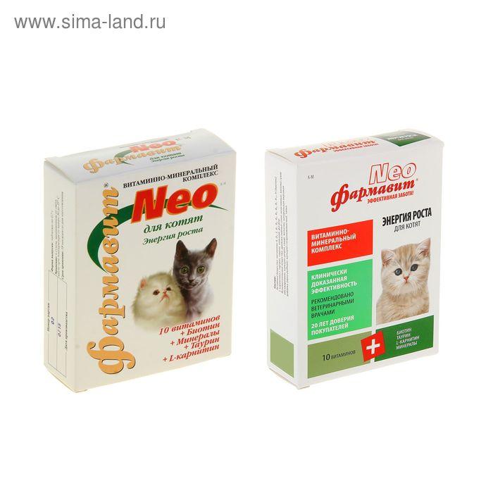"Фармавит Neo для котят ""Энергия роста"", 60 таб"