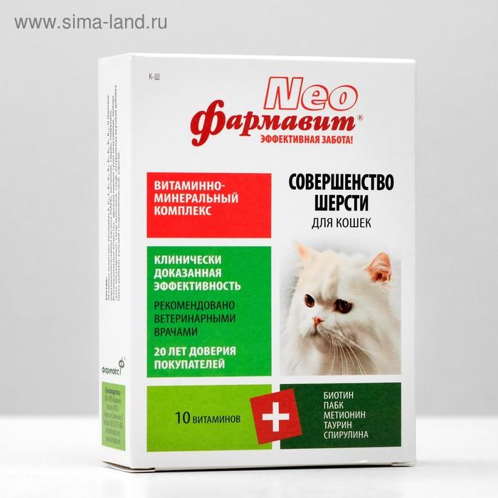 "Фармавит Neo для кошек ""Совершенство шерсти"", 60 таб"