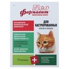 Фармавит Neo для кастрированных котов и кошек, 60 таб