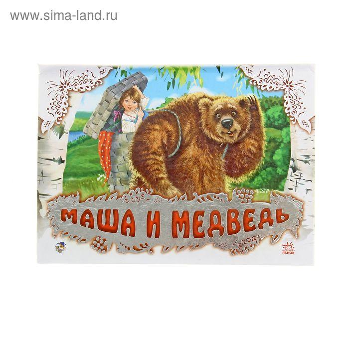 """Книжка-панорамка """"Маша и медведь"""" 10стр"""