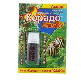 Средство от колорадского жука и тли Корадо 10мл + подарок