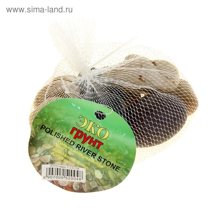 Галька полированная смесь 1  3-5 см, 1 кг А-1117/3