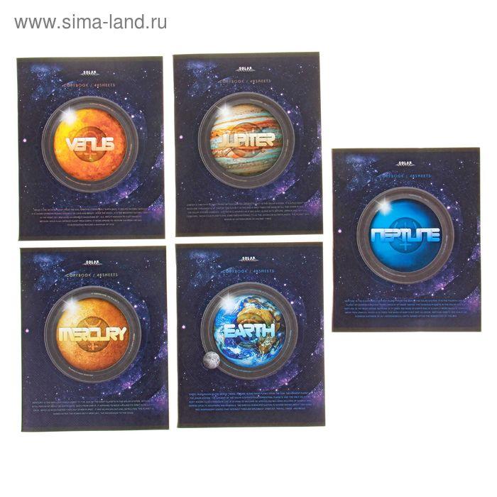 """Тетрадь 48 листов клетка """"Солнечная система"""", картонная обложка, тиснение, 5 видов МИКС"""