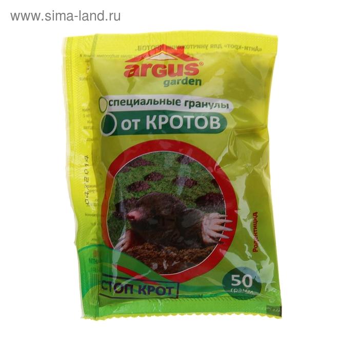 Гранулы от кротов Argus Garden пакет 50 гр