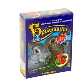 Корм для морских свинок и кроликов 'БРИЛЛИАНТ ЛЮКС NEW' с ягодами, 500 гр Ош