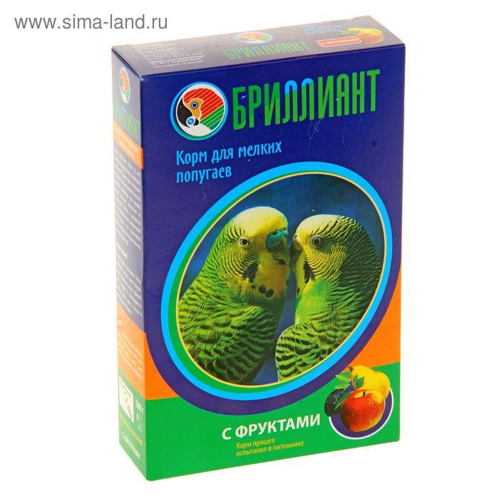 """Корм для попугаев """"Бриллиант люкс new"""" с фруктами, 500 гр"""