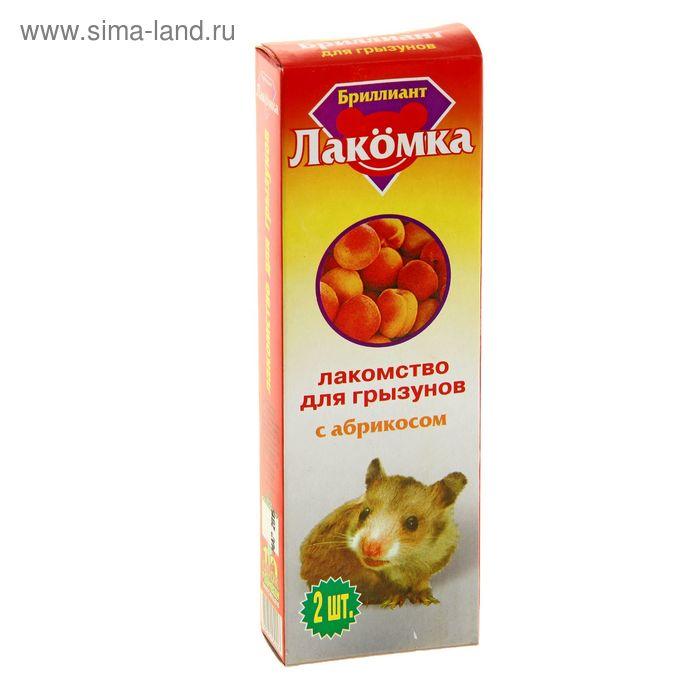 "Лакомка для грызунов ""БРИЛЛИАНТ"" с абрикосом, 80 гр"