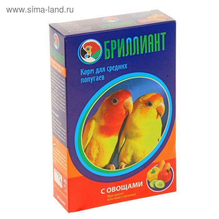 """Корм для средних попугаев """"БРИЛЛИАНТ ЛЮКС"""" с овощами, 500 гр"""